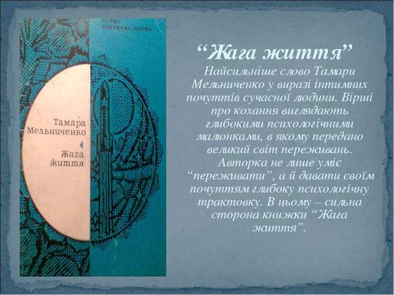 Найсильніше слово Тамари Мельниченко у виразі інтимних почуттів сучасної люди...