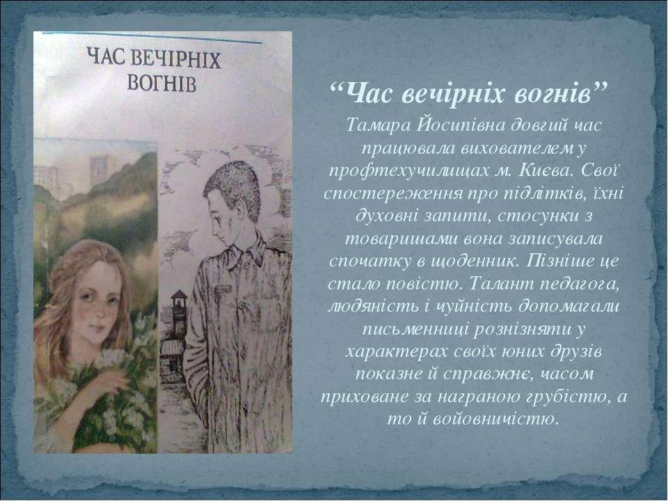 Тамара Йосипівна довгий час працювала вихователем у профтехучилищах м. Києва....
