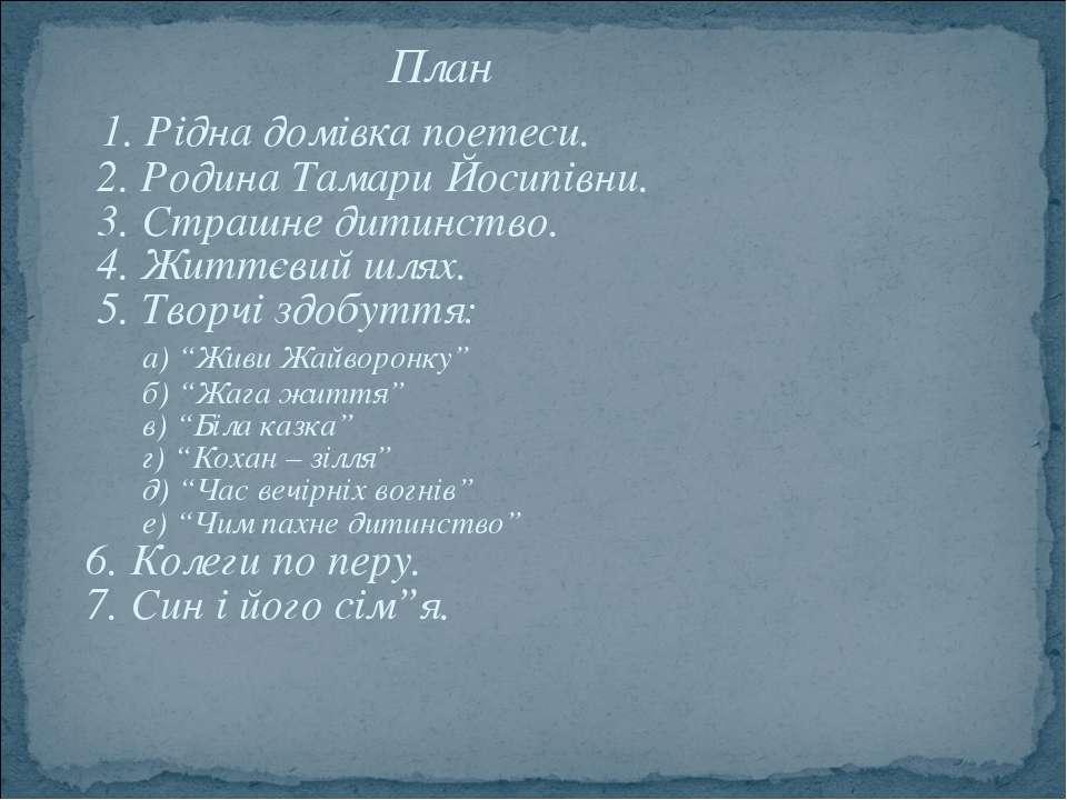 План 1. Рідна домівка поетеси. 2. Родина Тамари Йосипівни. 3. Страшне дитинст...