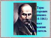 Тарас Григорович Шевченко (1814-1861) поет художник мислитель