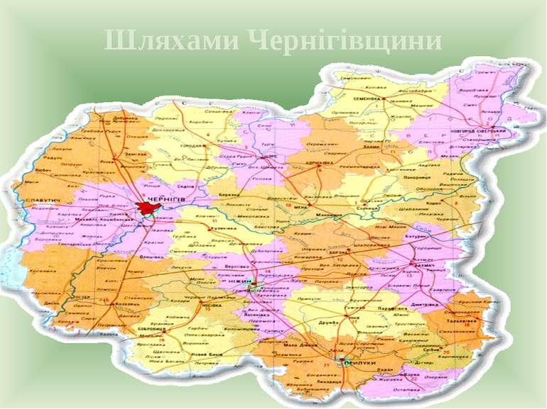 Шляхами Чернігівщини Портрет І.Лизогуба 1846-1847 В Седніві 1846 Чернігів Ніж...