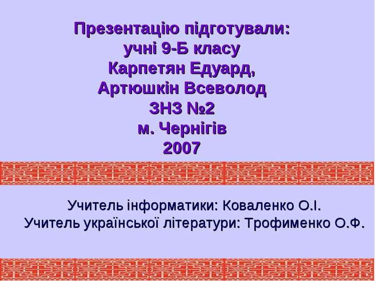 Презентацію підготували: учні 9-Б класу Карпетян Едуард, Артюшкін Всеволод ЗН...