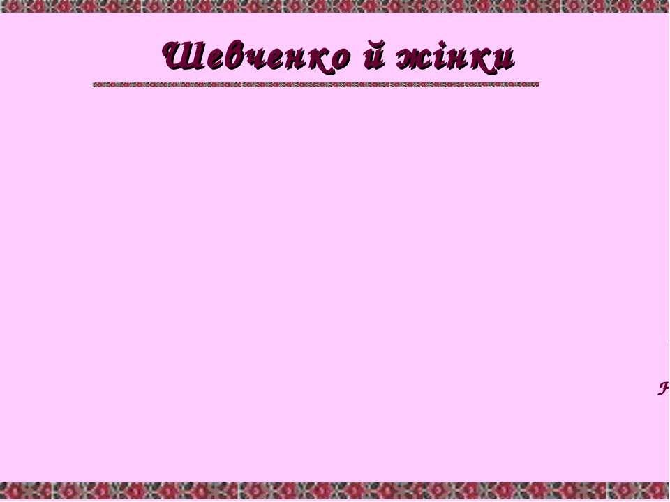 Шевченко й жінки Портрет Маєвської 1843 Портрет Ганни Закревської 1843 Портре...