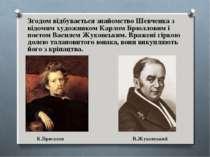 Згодом відбувається знайомство Шевченка з відомим художником КарломБрюлловим...
