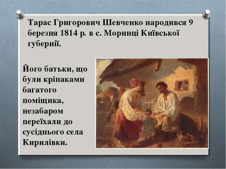 Тарас Григорович Шевченко народився 9 березня 1814 р. в с. Моринці Київської ...