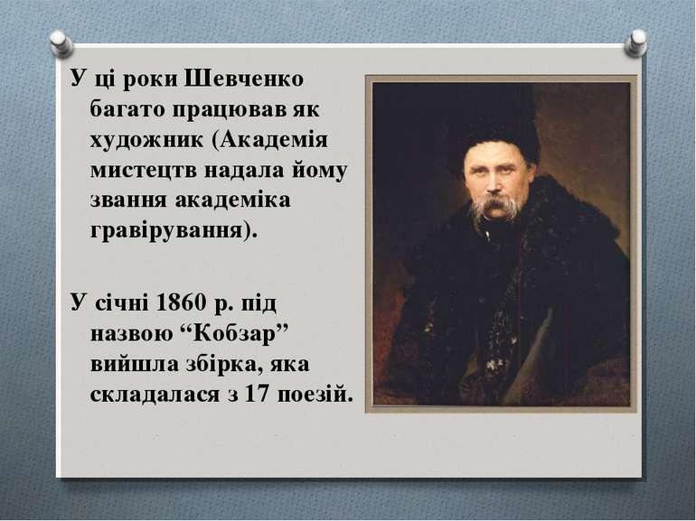 У ці роки Шевченко багато працював як художник (Академія мистецтв надала йому...