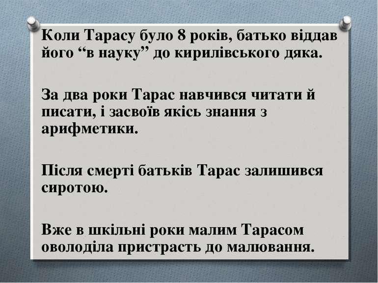 """Коли Тарасу було 8 років, батько віддав його """"в науку"""" до кирилівського дяка...."""