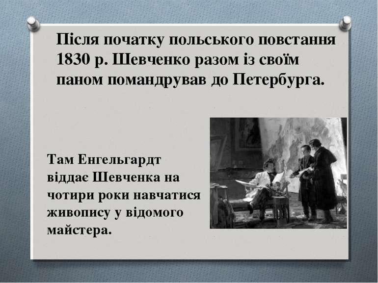 Після початку польського повстання 1830 р. Шевченко разом із своїм паном пома...