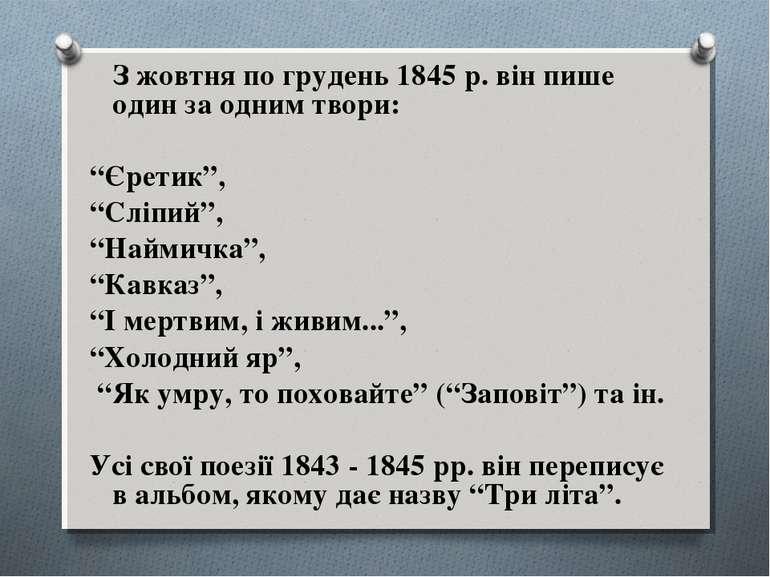 """З жовтня по грудень 1845 р. він пише один за одним твори: """"Єретик"""", """"Сліпий"""",..."""