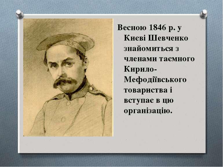 Весною 1846 р. у Києві Шевченко знайомиться з членами таємного Кирило-Мефодії...