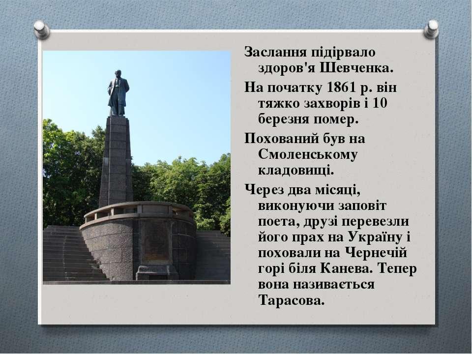 Заслання підірвало здоров'я Шевченка. На початку 1861 р. він тяжко захворів і...
