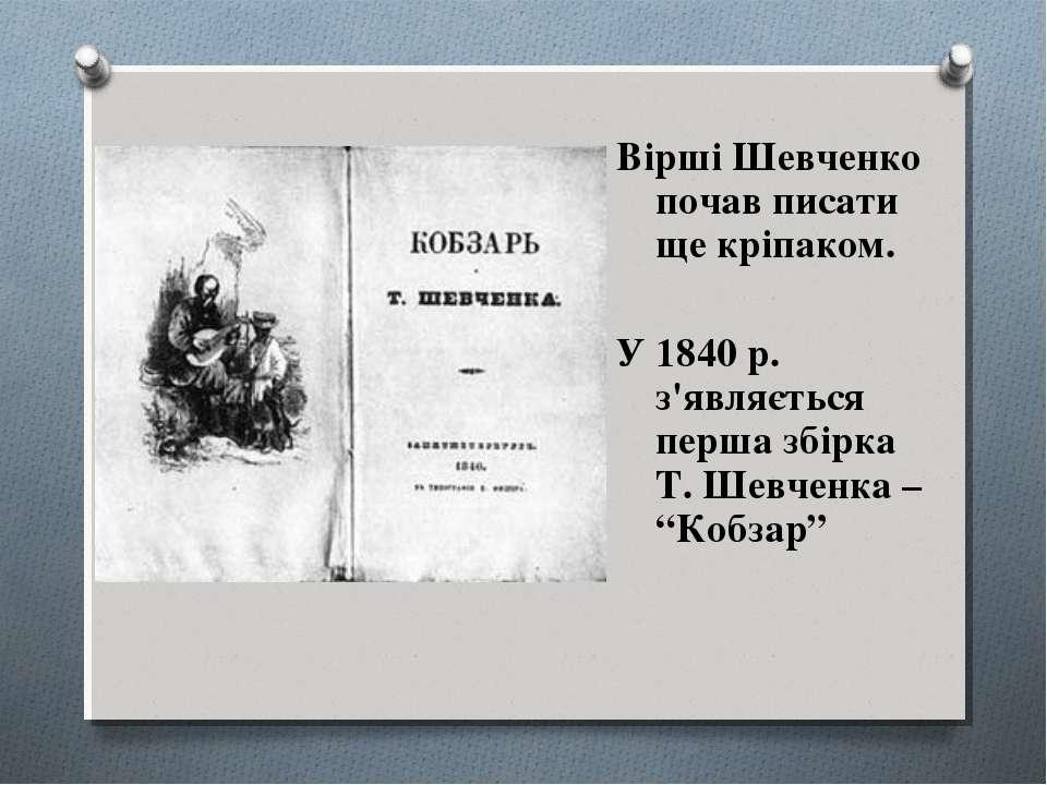 Вірші Шевченко почав писати ще кріпаком. У 1840 р. з'являється перша збірка Т...
