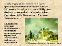 Спілкувався з селянами, познайомився з численними представниками української ...