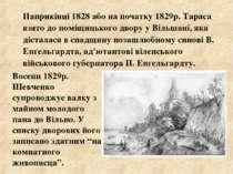 Наприкінці 1828 або на початку 1829р. Тараса взято до поміщицького двору у Ві...
