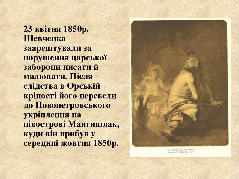 23 квітня 1850р. Шевченка заарештували за порушення царської заборони писати ...