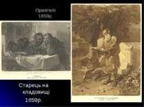 Приятелі 1859р. Старець на кладовищі 1859р.