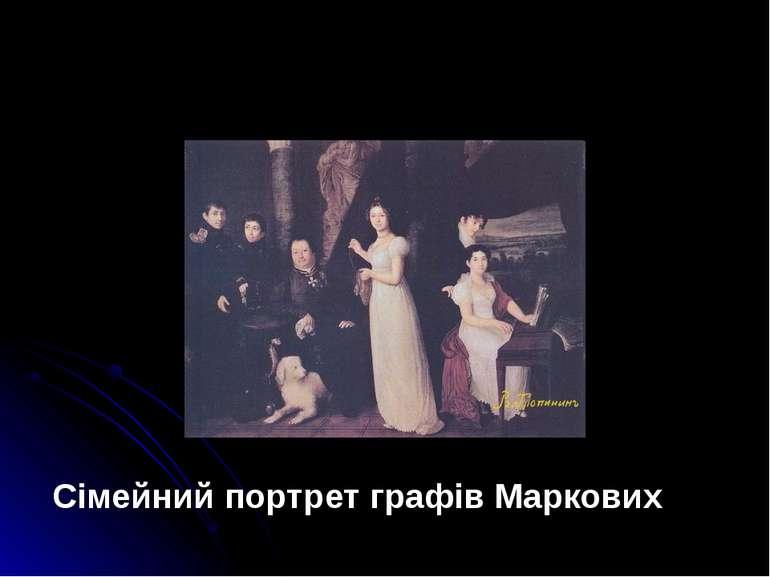 Сімейний портрет графів Маркових