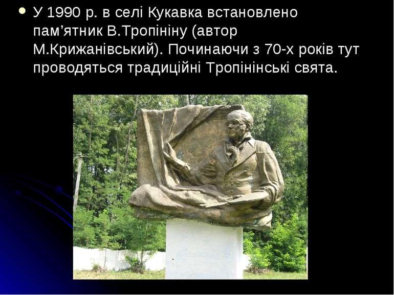 У 1990 р. в селі Кукавка встановлено пам'ятник В.Тропініну (автор М.Крижанівс...