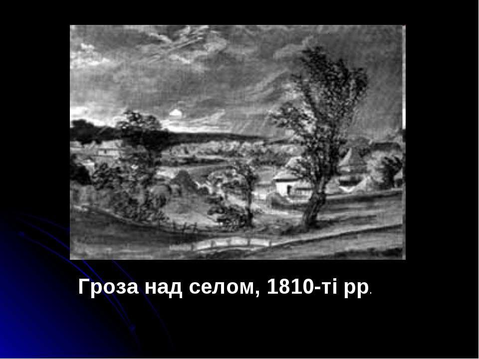 Гроза над селом, 1810-ті рр.
