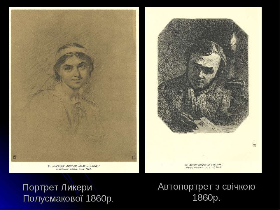 Автопортрет з свічкою 1860р. Портрет Ликери Полусмакової 1860р.
