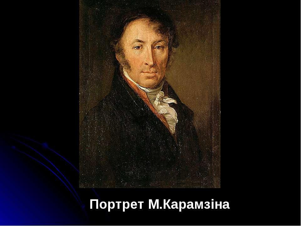 Портрет М.Карамзіна