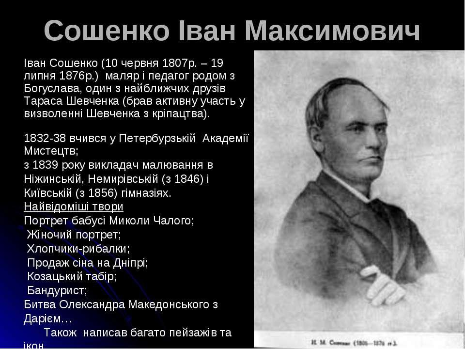 Сошенко Іван Максимович Іван Сошенко (10 червня 1807р. – 19 липня 1876р.) мал...