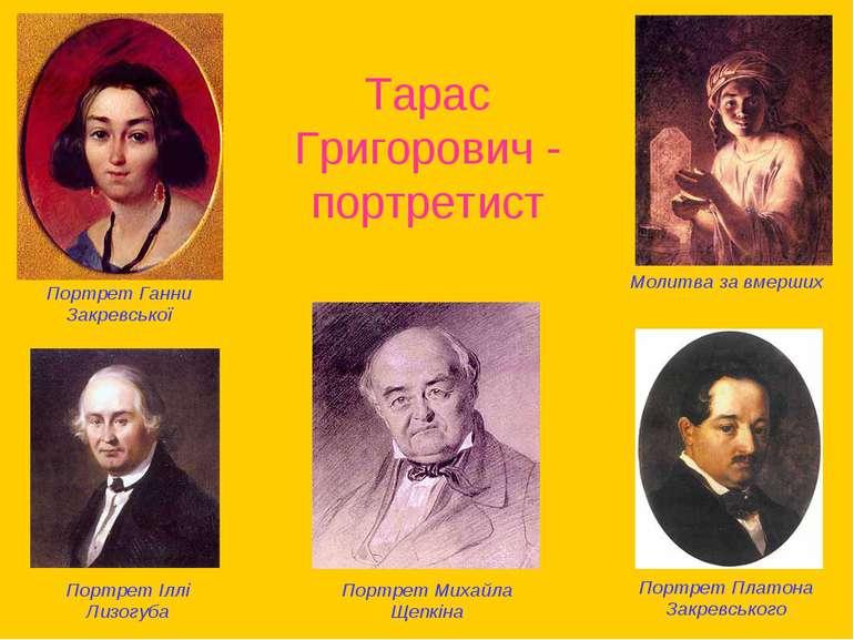 Тарас Григорович - портретист Портрет Ганни Закревської