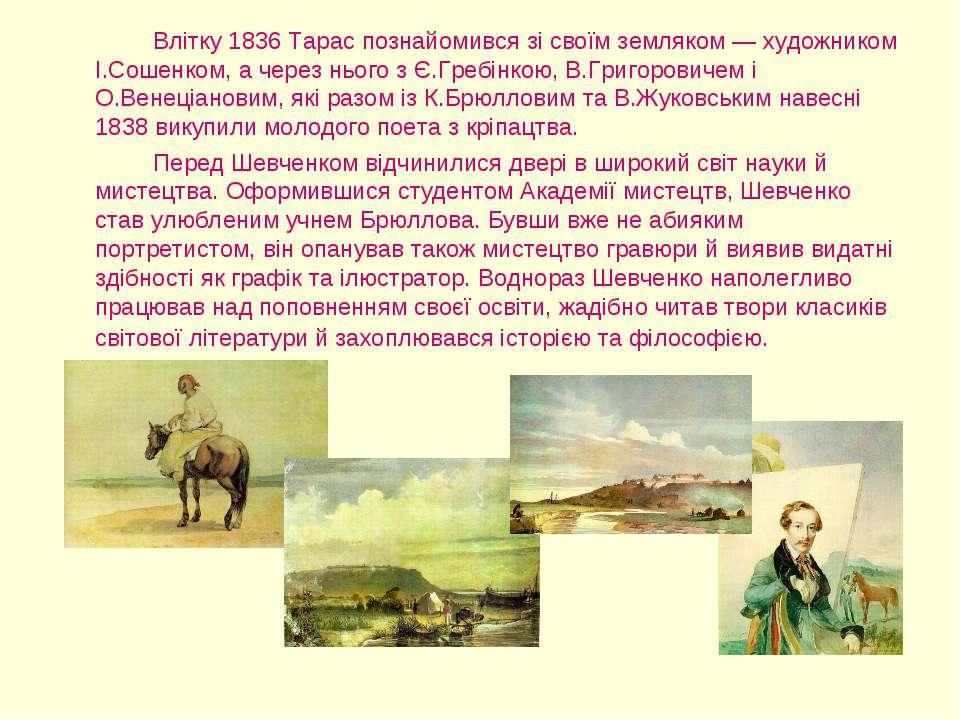 Влітку 1836 Тарас познайомився зі своїм земляком— художником І.Сошенком, а ч...