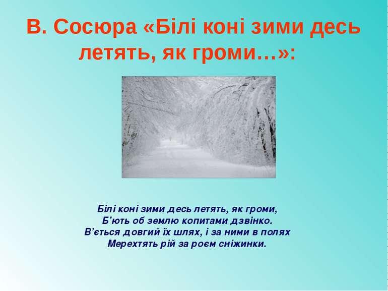 В. Сосюра «Білі коні зими десь летять, як громи…»: Білі коні зими десь летят...