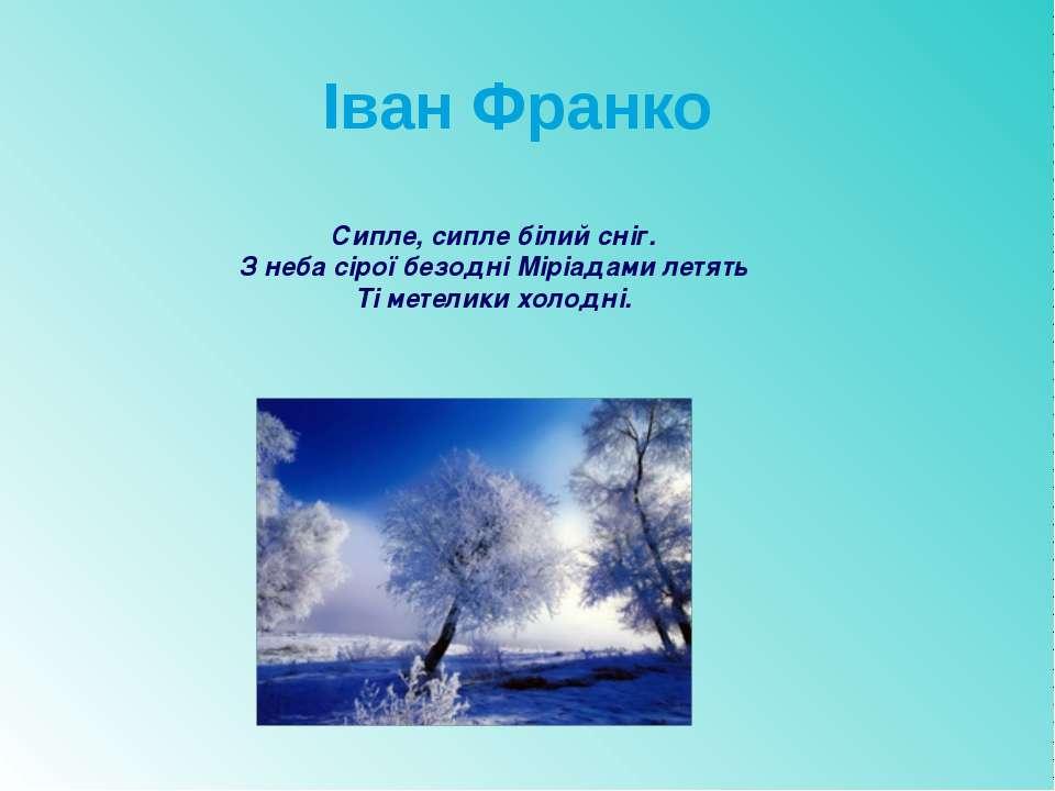 Іван Франко Сипле, сипле білий сніг. З неба сірої безодні Міріадами летять ...