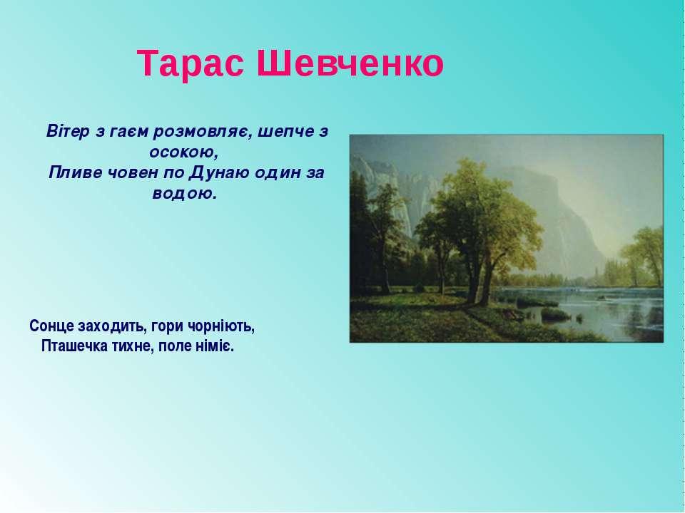 Тарас Шевченко Вітер з гаєм розмовляє, шепче з осокою, Пливе човен по Дунаю...