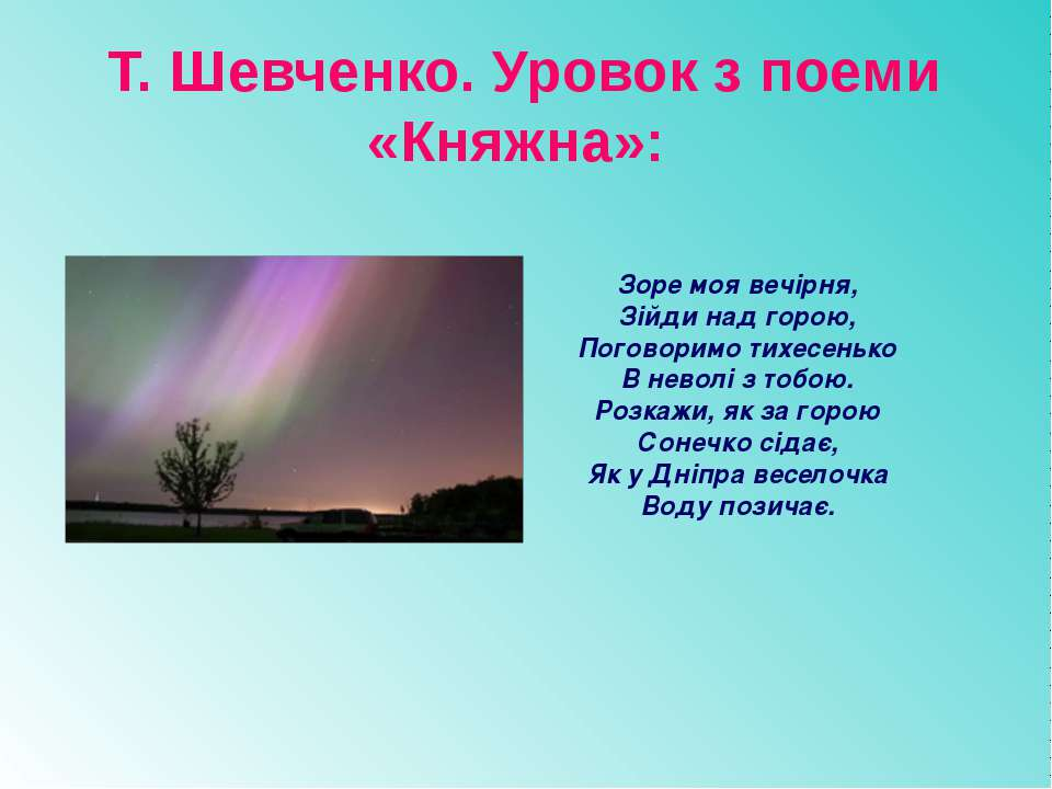 Т. Шевченко. Уровок з поеми «Княжна»: Зоре моя вечірня, Зійди над горою, П...