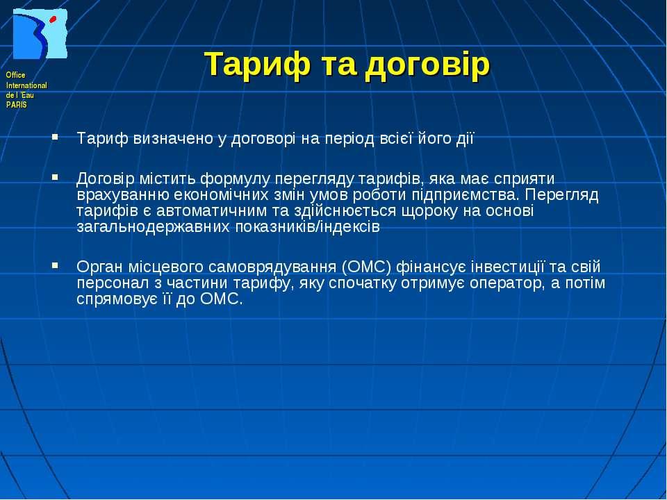 Тариф та договір Тариф визначено у договорі на період всієї його дії Договір ...
