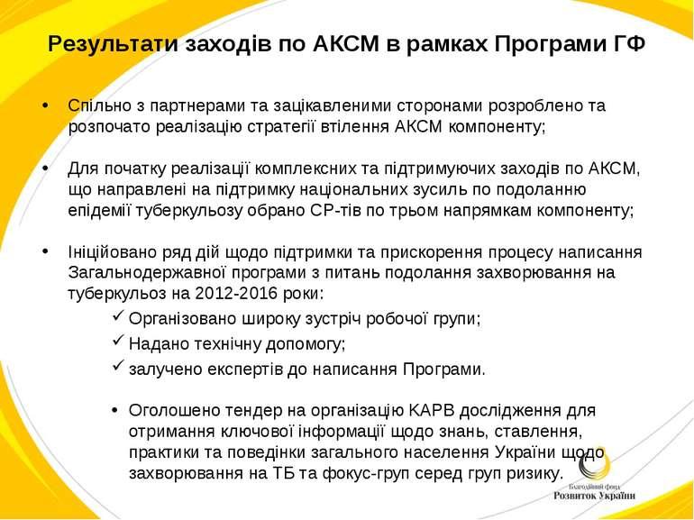 Результати заходів по АКСМ в рамках Програми ГФ Спільно з партнерами та зацік...
