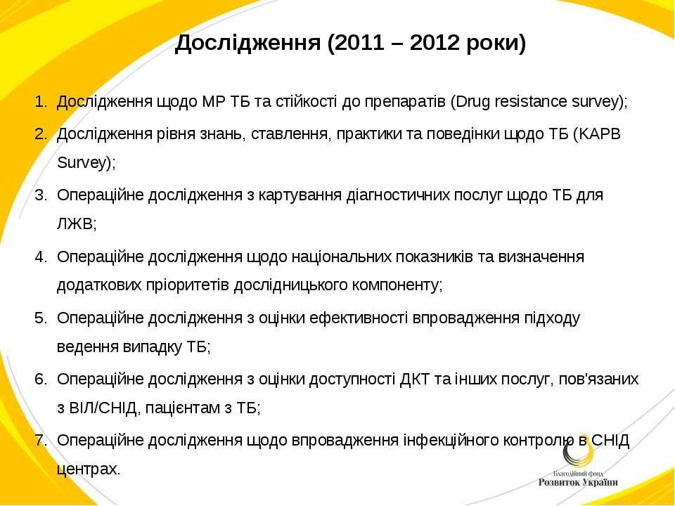 Дослідження (2011 – 2012 роки) Дослідження щодо МР ТБ та стійкості до препара...