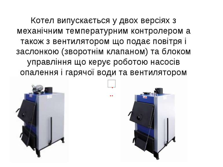 Котел випускається у двох версіях з механічним температурним контролером а та...