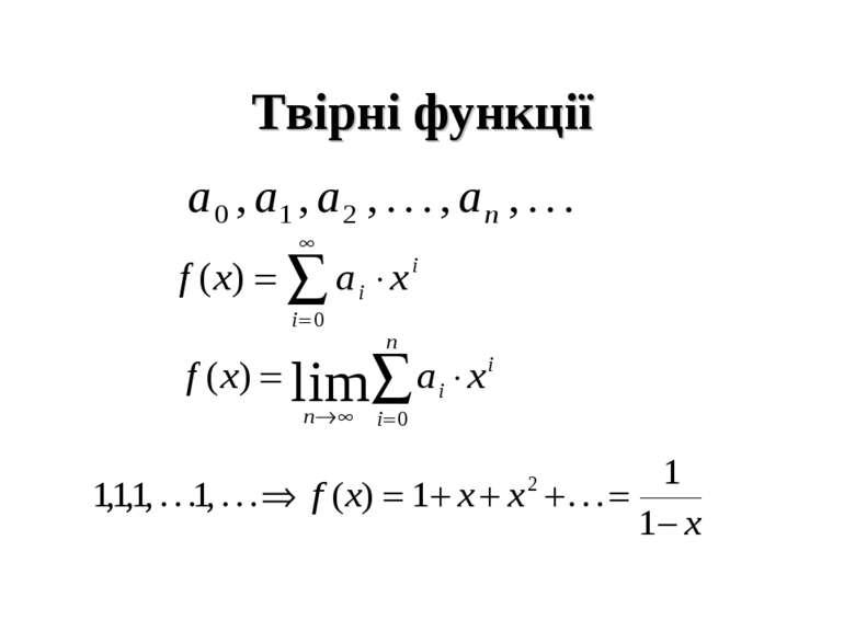 Твірні функції