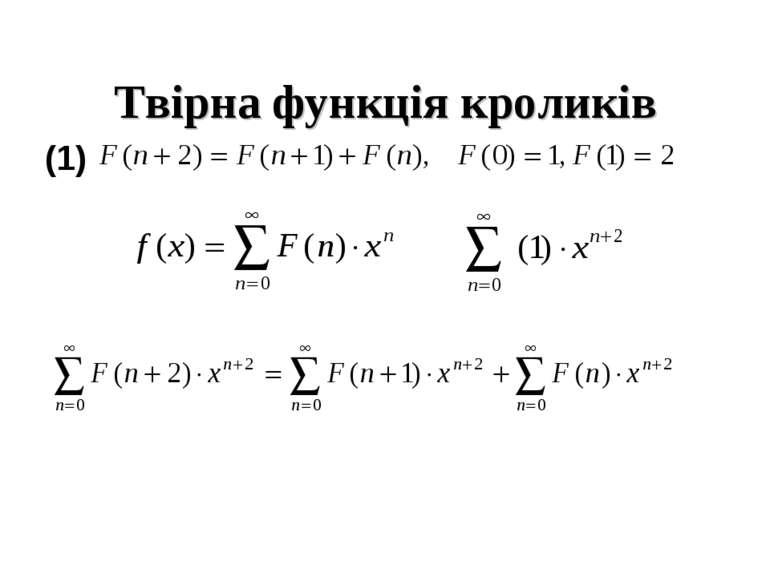 Твірна функція кроликів (1)