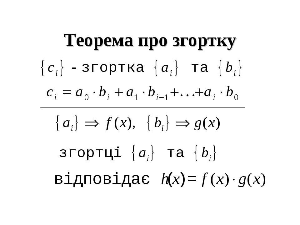 Теорема про згортку
