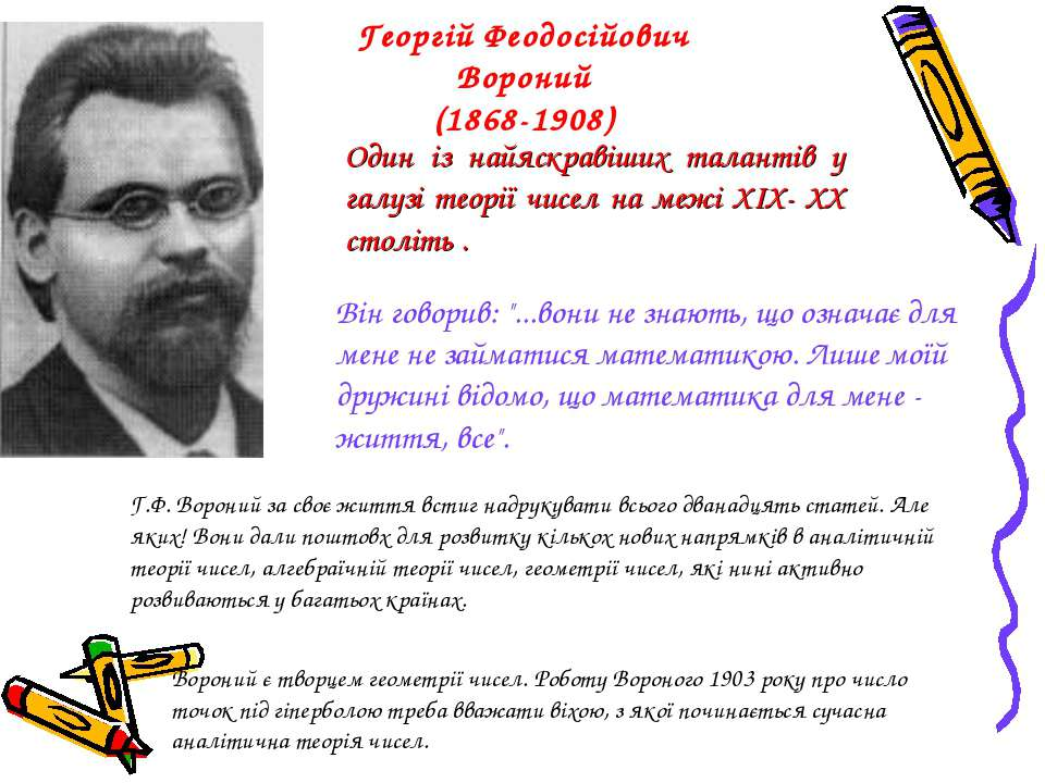 Георгій Феодосійович Вороний (1868-1908) Один із найяскравіших талантів у гал...