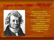 Ампер Андре – Марі (1775-1836) Французький фізик, математик, хімік. Основні п...