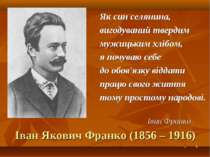 * Іван Якович Франко (1856 – 1916) Як син селянина, вигодуваний твердим мужиц...