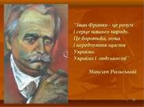 """* """"Іван Франко - це розум і серце нашого народу. Це боротьба, мука і передчут..."""