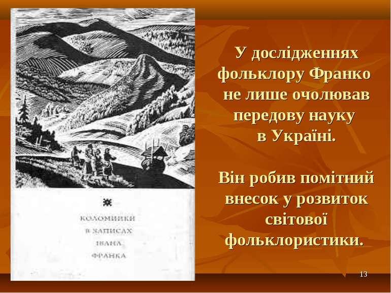 * У дослідженнях фольклору Франко не лише очолював передову науку в Україні. ...