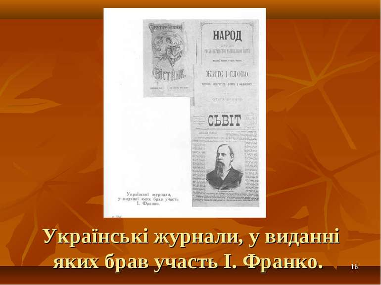 * Українські журнали, у виданні яких брав участь І. Франко.