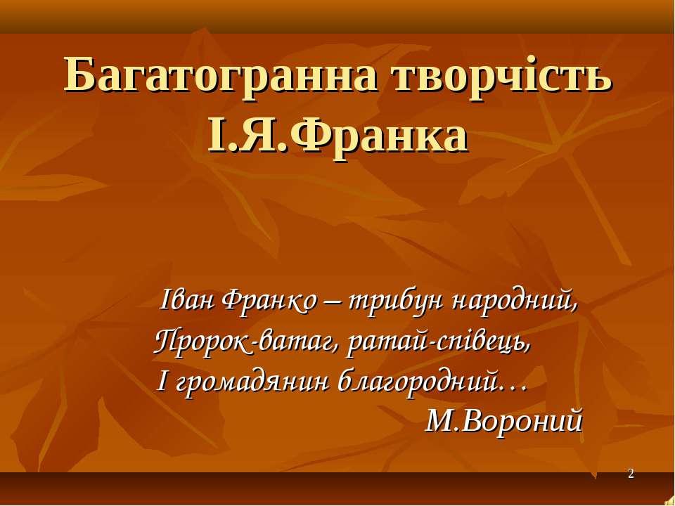 * Багатогранна творчість І.Я.Франка Іван Франко – трибун народний, Пророк-ват...