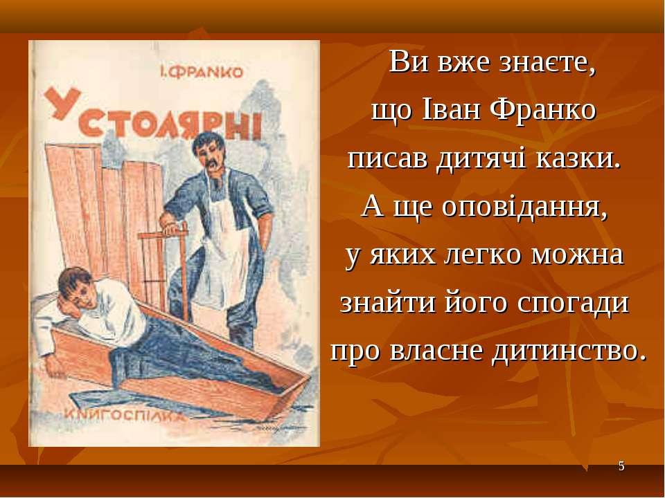 * Ви вже знаєте, що Іван Франко писав дитячі казки. А ще оповідання, у яких л...