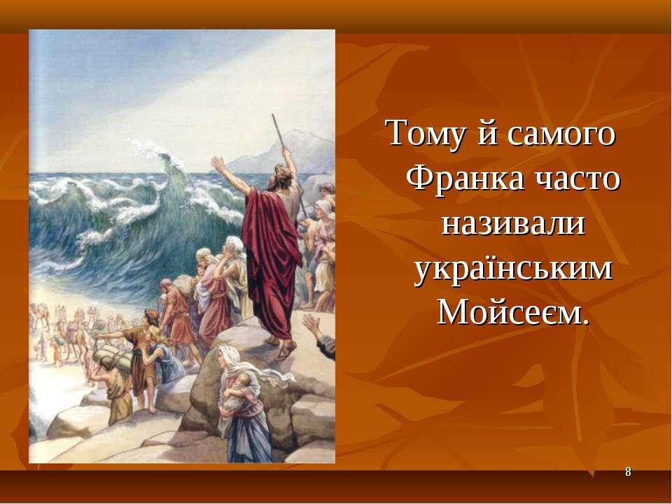 * Тому й самого Франка часто називали українським Мойсеєм.
