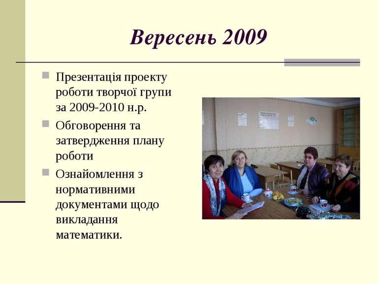 Вересень 2009 Презентація проекту роботи творчої групи за 2009-2010 н.р. Обго...