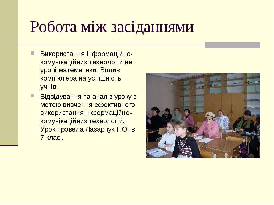 Робота між засіданнями Використання інформаційно-комунікаційних технологій на...